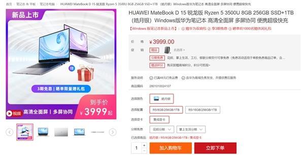 华为MateBook D 15锐龙版发售 采用15.6英寸屏幕+锐龙5 3500U