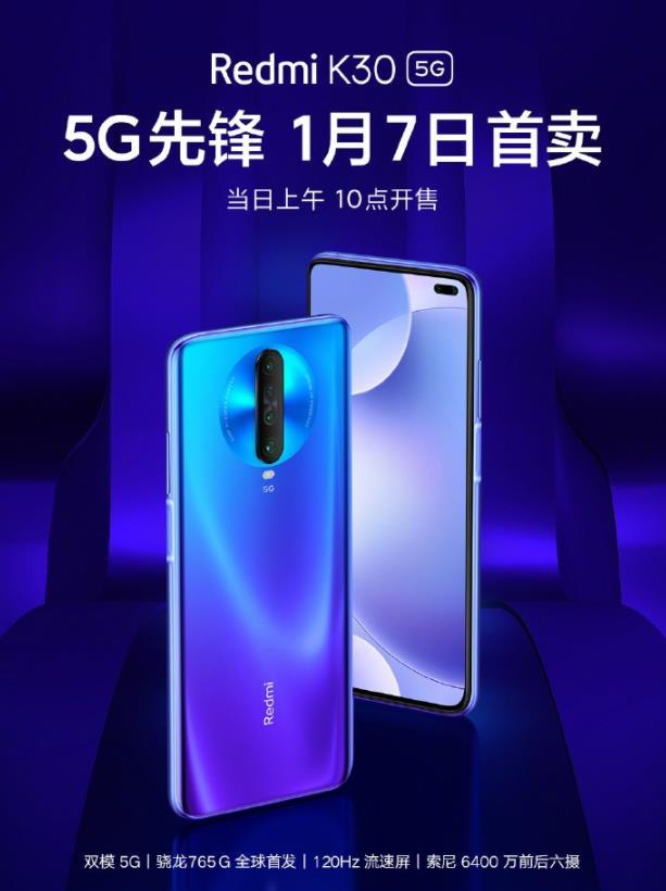 Redmi K30 5G明日开售 搭载后置四摄售价2599元起