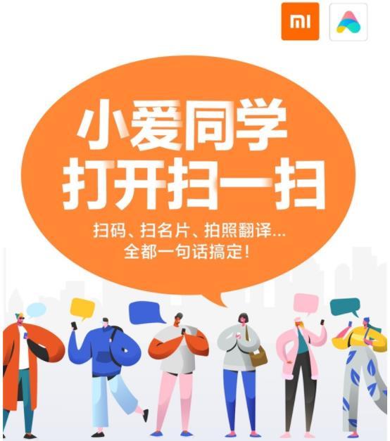 小爱同学上线扫一扫功能 去年上半年月活跃用户已有4990万