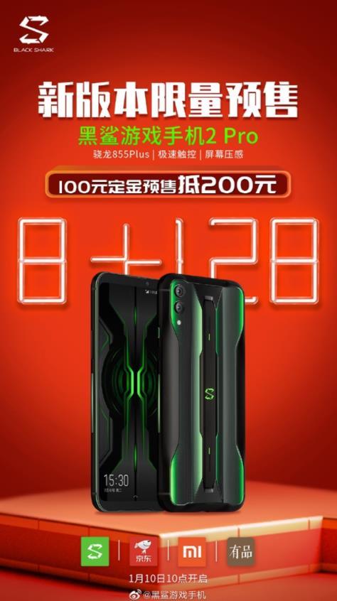 黑鲨2 Pro上线8GB+128GB版本 只有电鸣黑100元能抵200元