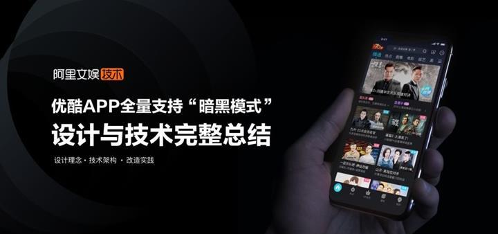 优酷App全量支持暗黑模式 可以改善电池寿命