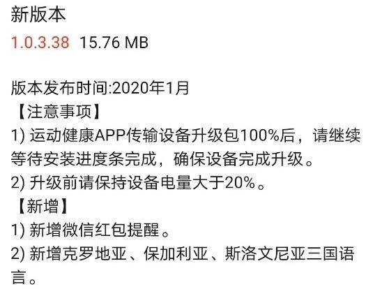 华为Watch GT推送1.0.3.38版本 新增微信红包提醒+三国外语