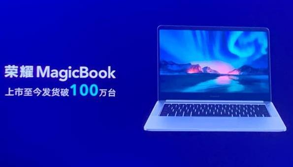 荣耀Magicbook发货突破100万台 14 16G版本京东只要3799元