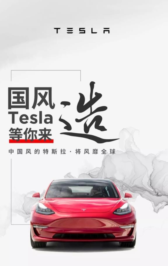 特斯拉将在中国设立设计研发中心 将打造有中国风的特斯拉
