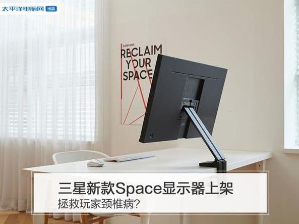 三星发布Space Gaming屏幕 搭载31.5英寸屏幕+144Hz刷新率