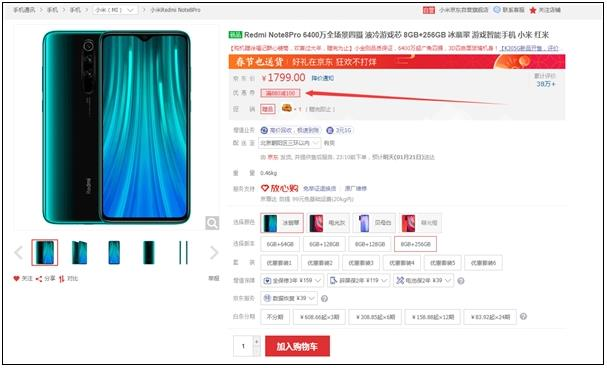 Redmi Note 8顶配版领券立减100元 配备UFS 2.1闪存+18W快充