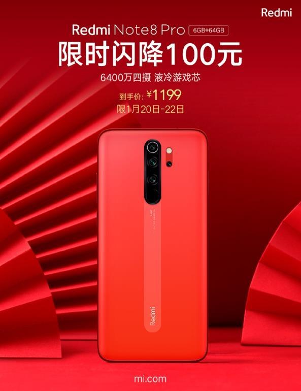 Redmi Note 8 Pro最后两天只要1199元 Note 8系列3个月销售1000万台
