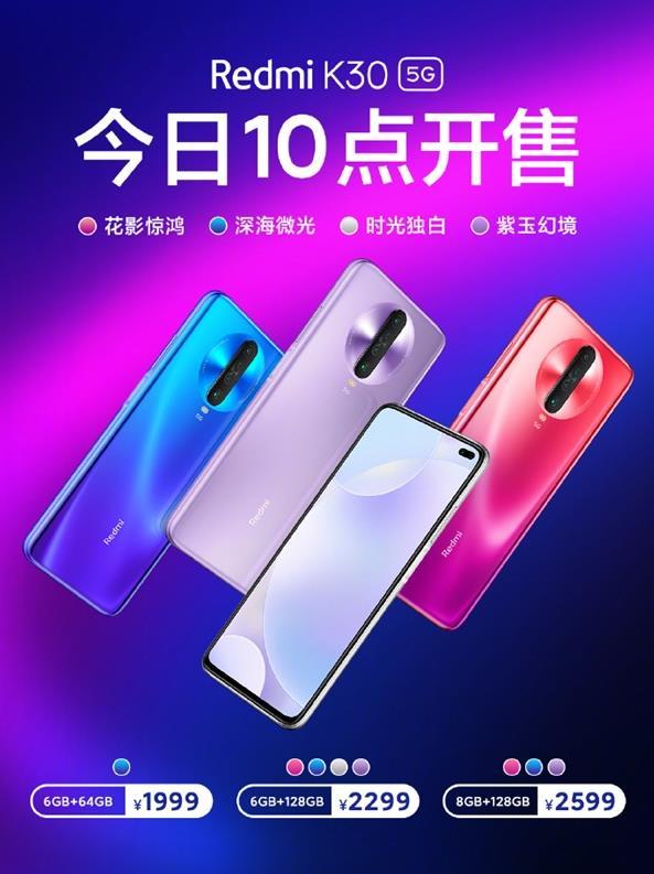 Redmi K30 5G四大配色首次齐开卖 可享6期分期免息售价1999元起