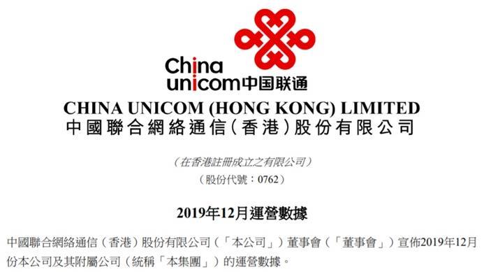 中国联通去年的移动出账用户净增343.9万 4G用户达到2.54亿户