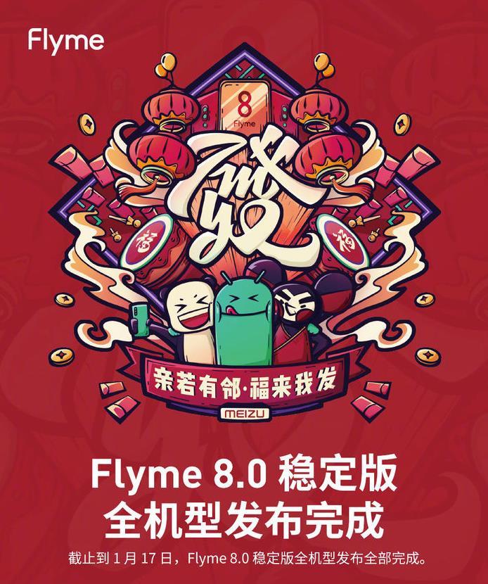 魅族Flyme 8.0稳定版发布 覆盖28款机型调整100余项功能