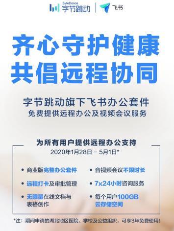 飞书将免费提供远程办公及视频会议服务 为了抗击疫情