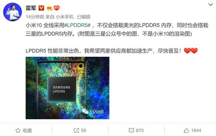小米10将同时采用美光/三星LPDDR5内存 是首款搭载美光LPDDR5内存的手机