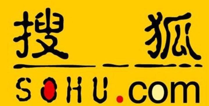 搜狐预计去年第四季度收入可达5.00亿美元 预计品牌广告收入可达4500万美元