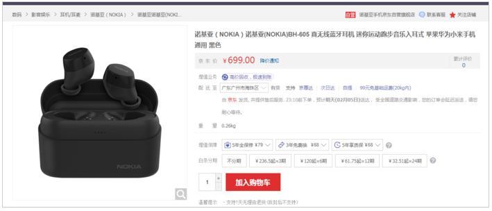诺基亚BH-605耳机上架京东 拥有150小时续航售价699元