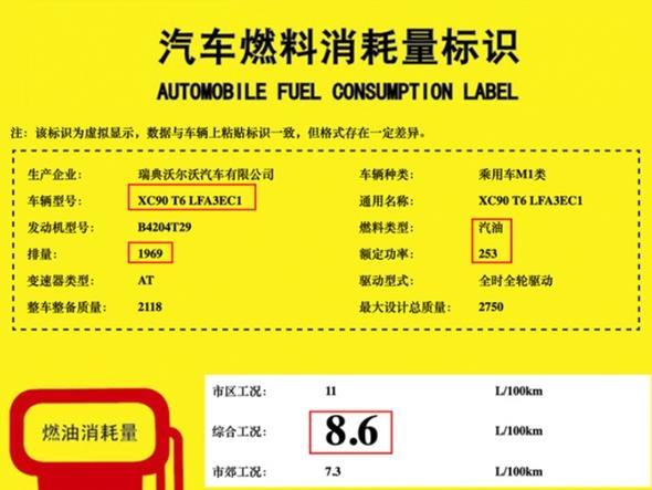 沃尔沃XC90可选T8插混版 拥有248Kw功率+8.6L的百公里油耗