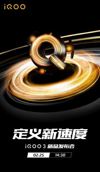 iQOO 3 5G将于2月25日发布 搭载X55基带芯片+UFS 3.1闪存