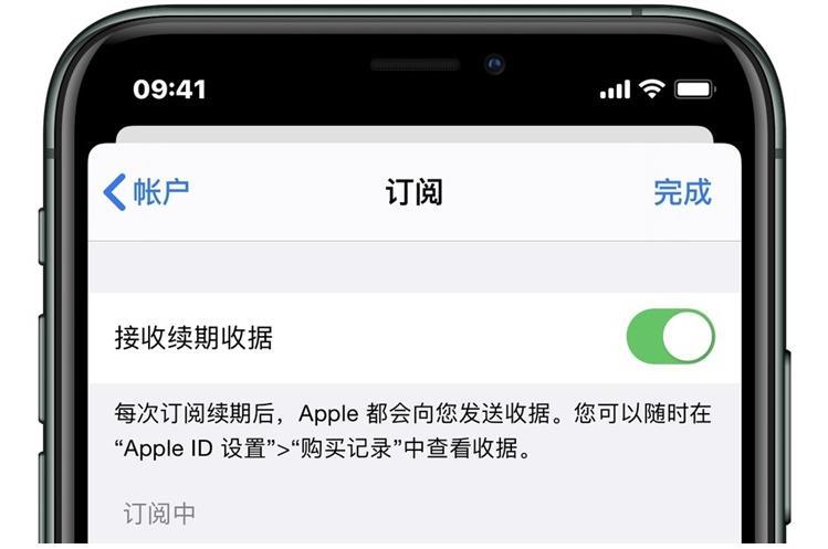 苹果往App Store中添加功能 允许用户选择是否接收续期收据