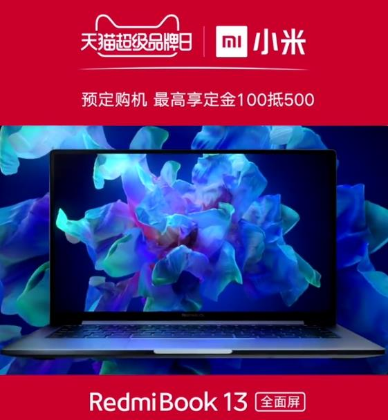 RedmiBook 13到手價只需4499元 配備i5+11小時續航