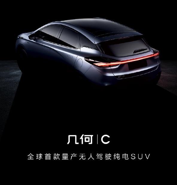 5G上车!几何品牌首款纯电动SUV正式定名为几何C