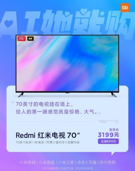 Redmi红米电视70英寸直降600元 搭载4K巨屏+2GB内存