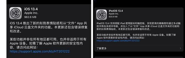 苹果正式推送iPadOS/iOS13.4更新 支持触控板键盘和鼠标操作